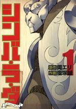 Shimba Ra Da 1 Manga