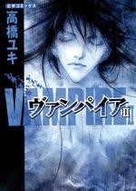 Vampire 2 Manga