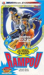 Rampou 2 Manga