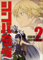 Shimba Ra Da 2 Manga