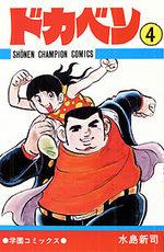 Dokaben 4 Manga