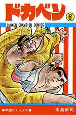 Dokaben 6 Manga