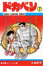 Dokaben 7 Manga
