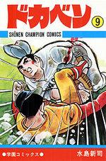 Dokaben 9 Manga