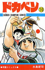 Dokaben 10 Manga