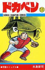 Dokaben 11 Manga
