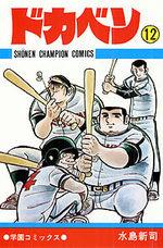 Dokaben 12 Manga