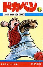 Dokaben 13 Manga