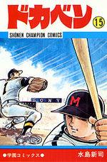 Dokaben 15 Manga