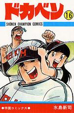 Dokaben 16 Manga