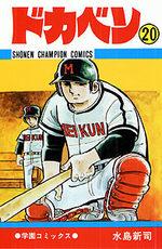 Dokaben 20 Manga