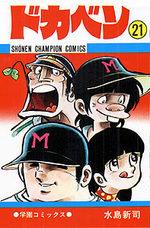 Dokaben 21 Manga