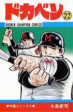 Dokaben 22 Manga