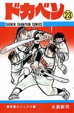 Dokaben 23 Manga