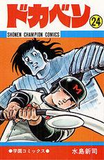 Dokaben 24 Manga