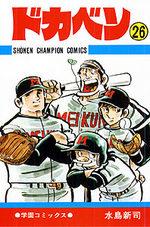 Dokaben 26 Manga