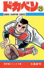 Dokaben 25 Manga