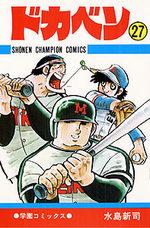 Dokaben 27 Manga
