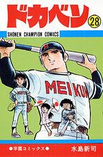 Dokaben 28 Manga