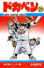 Dokaben 29 Manga