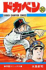 Dokaben 30 Manga