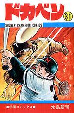 Dokaben 31 Manga