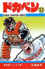 Dokaben 32 Manga