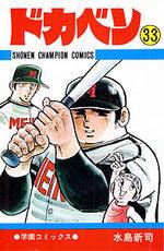 Dokaben 33 Manga