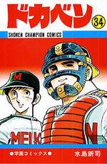 Dokaben 34 Manga
