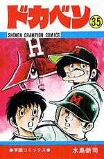 Dokaben 35 Manga