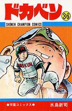 Dokaben 36 Manga