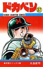 Dokaben 37 Manga
