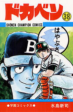 Dokaben 38 Manga