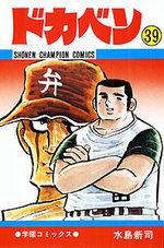 Dokaben 39 Manga