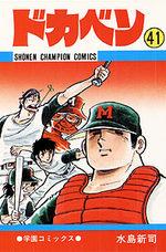 Dokaben 41 Manga