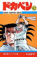 Dokaben 42 Manga