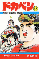 Dokaben 43 Manga