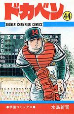 Dokaben 44 Manga