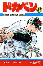 Dokaben 45 Manga