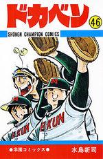 Dokaben 46 Manga