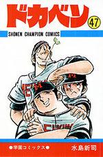 Dokaben 47 Manga