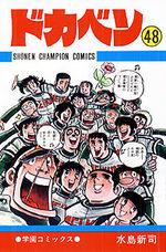 Dokaben 48 Manga