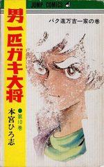 Otoko Ippiki Gaki Daisho 10