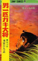 Otoko Ippiki Gaki Daisho 18
