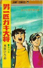 Otoko Ippiki Gaki Daisho 20