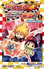 Vongola GP Kuru! 1 Manga
