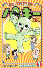 Pakki 1 Manga