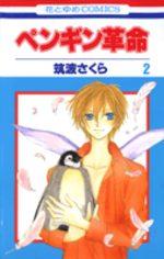 Penguin Revolution 2