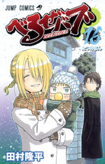 Beelzebub 16 Manga