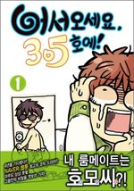 L'Appart 305 1 Manhwa